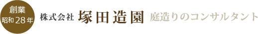 長野市で庭の手入れ、エクステリアのことなら - 塚田造園