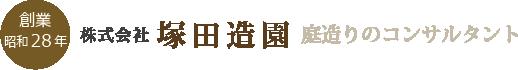 創業昭和28年 株式会社塚田造園 庭造りのコンサルタント